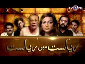 Riyasat Mein Riyasat – 14th August 2016