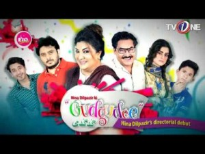 Gudguddi – Eid Day 1 – 13th September 2016