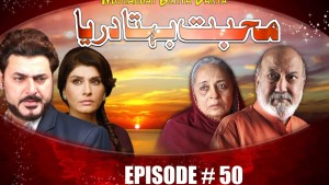 MOHABBAT BEHTA DARYA EPISODE 50 – 30th December 2016