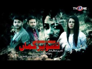 Boltay Afsanay – Tasveer-E-Gumaan Part 02 – 4th February 2017