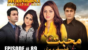 Mohabbat Humsafar Meri – Ep # 89 – 24th February 2017