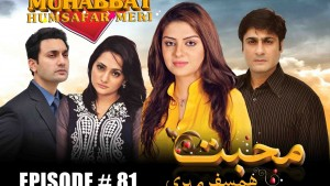 MOHABBAT HUMSAFAR MERI – EPISODE 81 – 14TH FEBRUARY 2017
