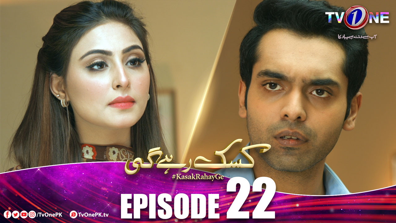 Kasak Rahay Ge | Episode 22 | TV One Drama 22 March 2019