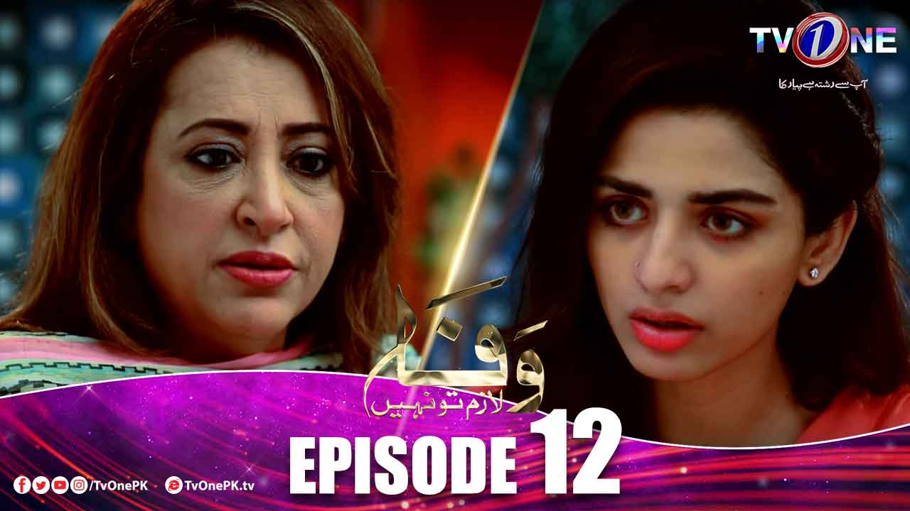 Wafa Lazim To Nahi | Episode 12 | TV One Drama - TvOne Pakistan