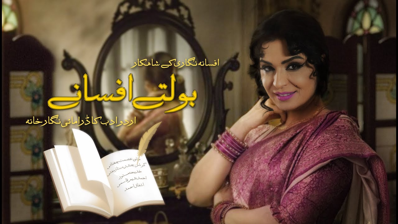 Boltay Afsanay – Friday 8pm
