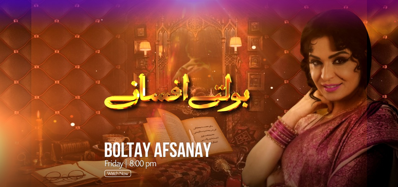 Boltay Afsanay